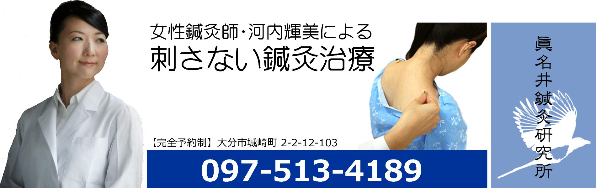刺さない鍼灸院 眞名井鍼灸研究所